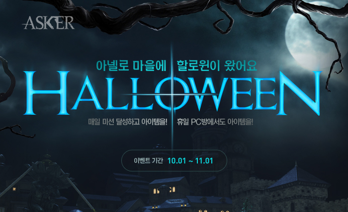 �Ƴڷ� ������ ã�ƿ� Halloween (10/1 ~ 11/1)